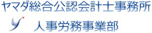 【葛飾区の社労士】ヤマダ総合公認会計士事務所 人事労務事業部